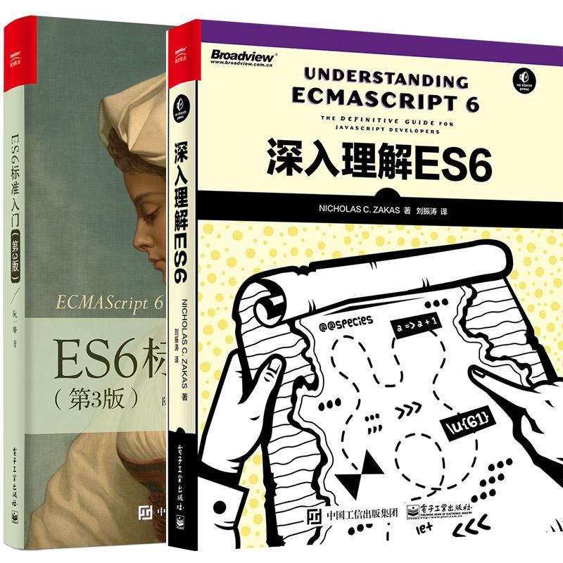 【共2册】ES6标准入门(第3版)+深入理解ES6