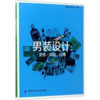 男装设计:灵感・调研・应用 (英)罗伯特・利奇(Robert Leach) 著;赵阳,郭平建 译