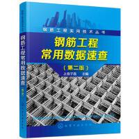 钢筋工程常用数据速查 第二版 建筑工程施工技术技能 钢筋材料加工切割工艺书籍