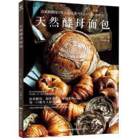 天然酵母面包 中国民族摄影艺术出版社