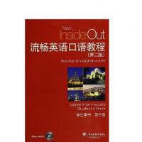 【旧书二手书8成新】流畅英语口语教程第二版第2版第三册 学生用书 凯 (Sue Kay) 琼斯 (