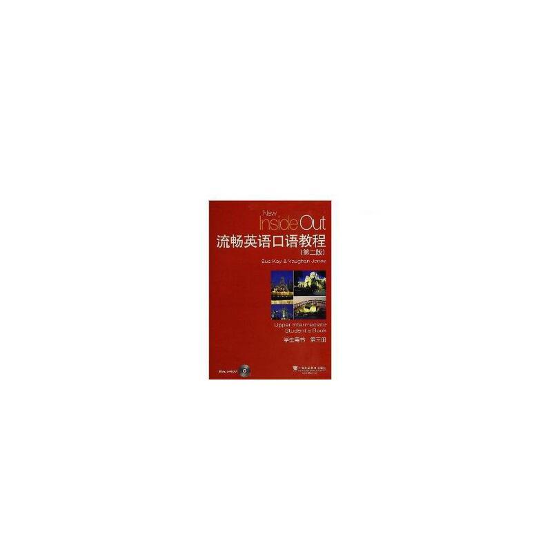 【旧书二手书8成新】流畅英语口语教程(第二版)(第三册 学生用书) 凯 (Sue Kay) 琼斯 旧书,6-9成新,无光盘,笔记或多或少,不影响使用。辉煌正版二手书。