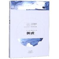 叫虎 9787555907756 白秋,杨晓敏,梁小萍 河南文艺出版社