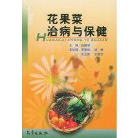 【旧书二手书8成新】花果菜治病与保健 施献举 气象出版社 9787502936655