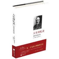 人生回忆录:洛克菲勒自传 约翰 洛克菲勒 江苏文艺出版社