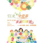TLR全营养家庭教娱――幼儿英语、音乐、生活实践篇