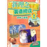 新理念英语阅读 初中二年级 第2册(含mp3下载)