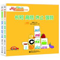 My music 音乐听辨游戏大发现(共2册)