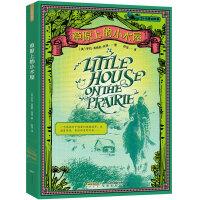 小木屋的故事系列:草原上的小木屋(新版)