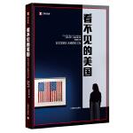 译文纪实系列・看不见的美国