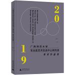 广西师范大学东北亚艺术交流中心研究员美术作品集