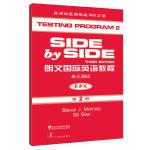 朗文国际英语教程单元测试(最新版)第2册