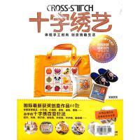 十字绣艺(BOOK+DVD)( 货号:13030800210285)