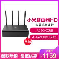 小米路由器HD智能千兆无线双频家用1T四天线高速稳定穿墙wifi路由