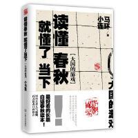 【旧书二手书8成新】读懂春秋.就读懂了当下-大国的游戏 小马连环 吉林文史出版社 97875472