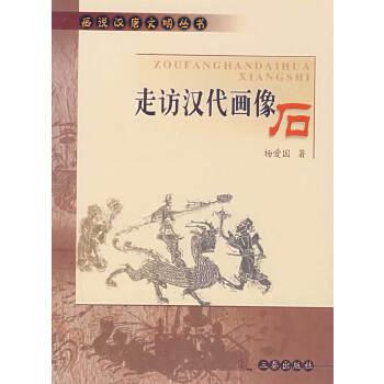 话说汉唐丛书--走访汉代画像石 杨爱国 三秦出版社 正版书籍请注意书籍售价高于定价,有问题联系客服欢迎咨询。