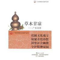 草木甘凉:广东凉茶 朱钢 广东省出版集团,广东教育出版社