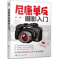 现货 尼康单反摄影入门 D7500 D850和D5600等系列 单反相机通用摄影技巧 尼康单反功能设置及使用方法技巧