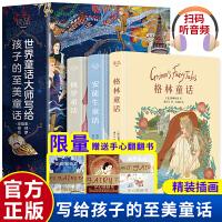 全3册 世界童话大师写给孩子的至美童话 安徒生+格林+佩罗 6-12岁 小学生课外阅读儿童文学 打动孩子心灵的世界经典童