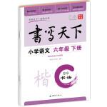 小学语文六年级下册楷书字帖BS北师版 书写天下米骏硬笔书法