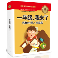 一年级 我来了 名牌小学入学准备 拼音 语文 数学 英语 智力综合测试 幼小衔接 套装共5册