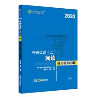 文都教育 谭剑波 李群 2020考研英语二阅读强化特训60篇