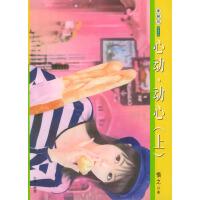 季候风・第5辑225:心动、动心(上)