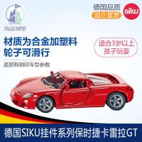 德国SIKU仕高 挂件系列仿真合金车 模型 玩具车 车模 多种车种车型