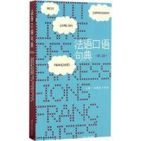 法语口语句典(第2版) 徐素娟,卢梦雅 主编