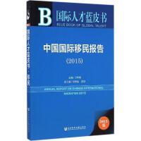 中国国际移民报告2015(2015版) 王辉耀 主编