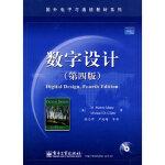 【新书店正版】数字设计(第四版)(含CD光盘1张) 徐志军 尹廷辉 等 电子工业出版社