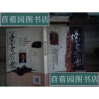 【旧书二手书9成新】海南黄花梨 /肖奕亮 著 化学工业出版社9787122105998