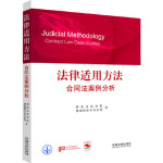 法律适用方法 国家法官学院,德国国际合作机构 中国法制出版社