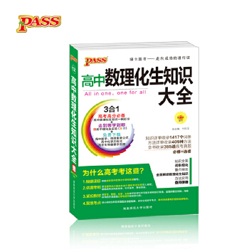pass绿卡图书17版高中数理化生公式定律大全(通用版).12