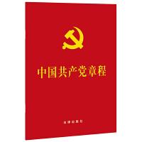 中国共产党章程 (64开 压纹烫金版)