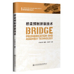 桥梁预制拼装技术