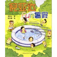 倪亚达FUN暑假 袁哲生 著 中国社会科学出版社