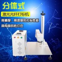 经纬光纤激光雕刻机分体 打标机 激光打标机光纤激光打标打码雕刻机
