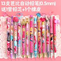 儿童自动铅笔可爱自动笔0.5/0.7活动铅笔小学生文具奖品韩国创意