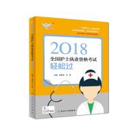 【正版】2018全国护士执业资格考试 轻松过 罗先武 王冉 主编 人民卫生出版社