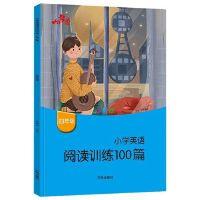 响当当小学英语阅读训练100篇四年级小学生4年级阶梯强化训练同步阅读理解