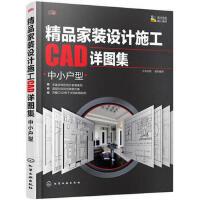 精品家装设计施工CAD详图集中小户型 cad教程书籍 家装设计与施工 室内设计书籍 建筑素材CAD施工图图纸全套家装效果