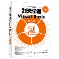 21天学通Visual Basic 第5版 vb编程语言从入门到精通 vb程序设计教程书籍 vb语句数据库基础知识大全