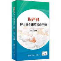 妇产科护士安全用药操作手册 人民卫生出版社