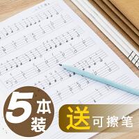 四六五线谱本子儿童学生自学宽距尤克里音乐本空白里钢琴吉他乐谱