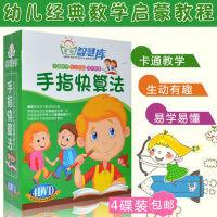 正版幼儿童手指快算法少儿数学算数教育算术学习教材光盘4DVD碟片