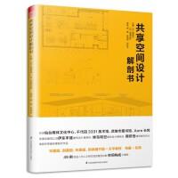 共享空间设计解剖书(名家名作,日本建筑复合功能空间构成图解)