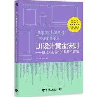 【旧书二手书8成新包邮】UI设计黄金法则:触动人心的100种用户界面 美国亚马逊五星级好评,国际著名数字产品专家倾心力