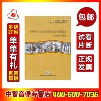 《中华人民共和国社会保险法》的理解与适用8VCD 书