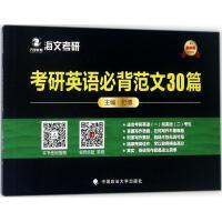万学教育,海文考研 考研英语必背范文30篇(近期新版) 中国政法大学出版社